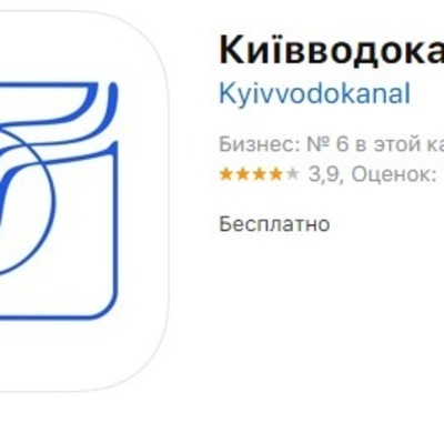 «Киевводоканал» ввел мобильное приложение для передачи показаний счетчиков и оплаты потребленной воды