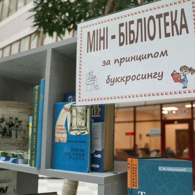 В Соломенской РГА открыли мини-библиотеку для буккросинга