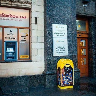 В помещении Главпочтамта в Киеве открылся книжный магазин (фото)