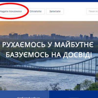 Показания счетчиков теперь передавать проще: Киевводоканал упростил работу с абонентами