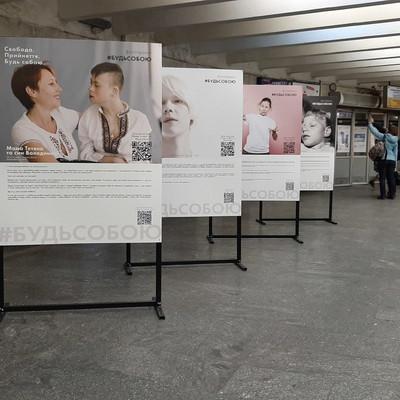 В киевском метро открылась фотовыставка