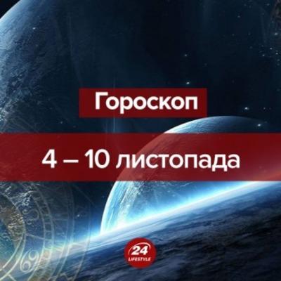 Гороскоп на неделю 4–10 ноября 2019 для всех знаков Зодиака