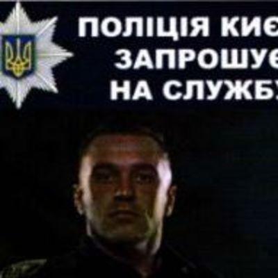 Кличко распорядился разместить в метро рекламу службы в полиции Киева