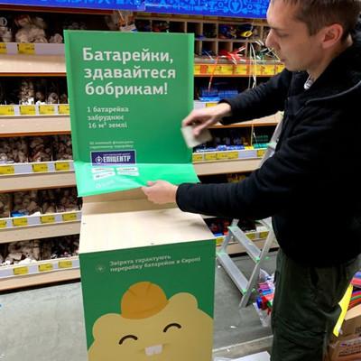 На этой неделе в Киеве появилась возможность сдавать батарейки на реальную переработку за границей