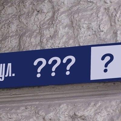 В Киеве переименовали ещё 4 улицы