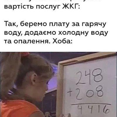 ТОП - 12 мемов уходящего года: над чем смеялись киевляне в 2019 году
