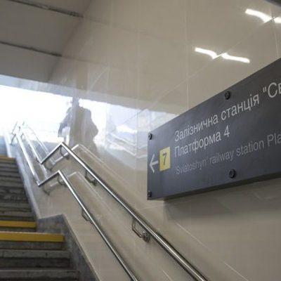 Возле станции «Святошин» открыли обновленный подземный переход