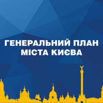 Власти столицы анонсировали начало общественных обсуждений Генплана Киева