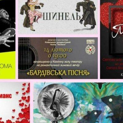 Театральные премьеры и шоу: Программа ко Дню святого Валентина