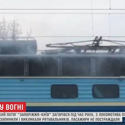 Пассажиров горящего поезда
