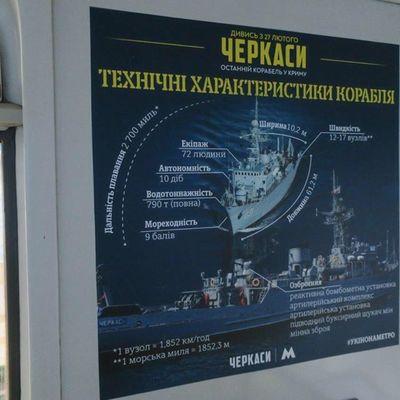 В метро запустили поезд, напоминающий об аннексии Крыма