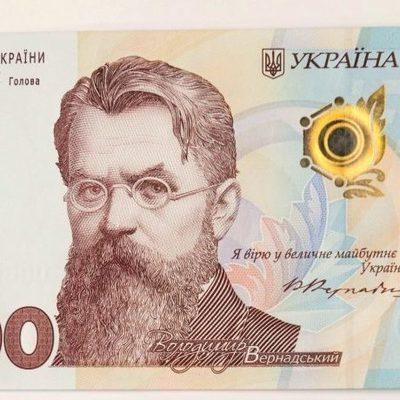 Украинские 1000 гривен номинировали на лучшую банкноту года