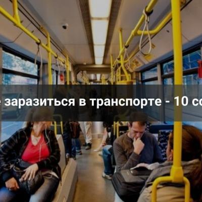 Как не заразиться в транспорте — 10 советов