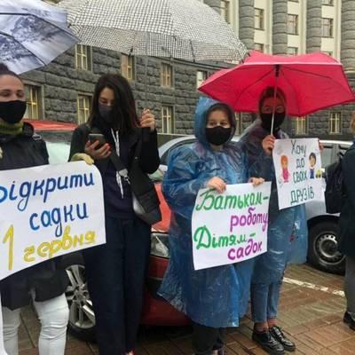 Киевляне митингуют, требуя от Кабмина открыть детские сады