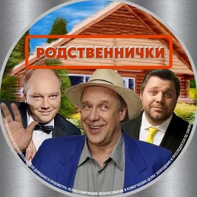 Российский канал СТС купил сериал «Родственнички», производства «95 Квартала»