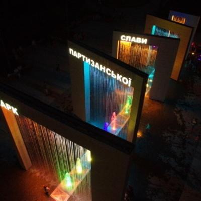 В парке Партизанской славы заработал световой фонтан