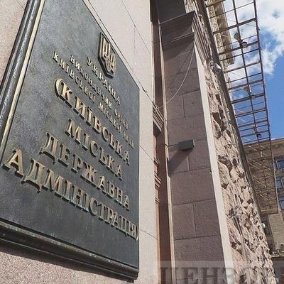 КГГА и районные госадминистрации из-за карантина заработали по новому графику