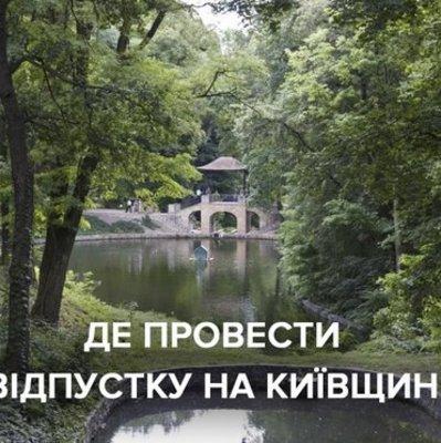 Где отдохнуть в Киевской области: нестандартные идеи