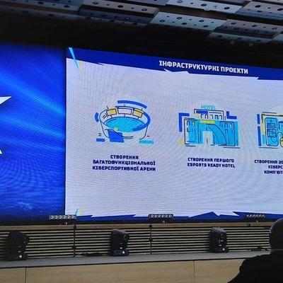 Кибер-арена и отель для геймеров: в Киеве представили стратегии киберспорта до 2025 года